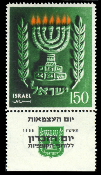Israel sello Día de la Independencia 1955
