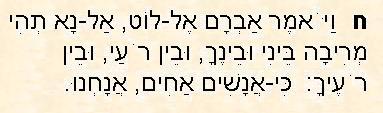 Génesis 13,8 en Hebreo