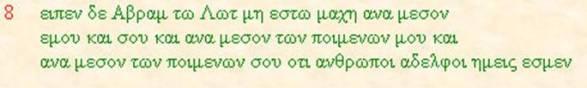 Génesis 13,8 en Griego