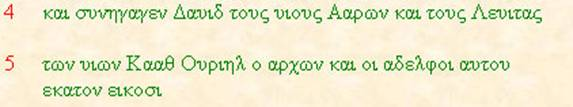 1 Crónicas 15,4 en Griego