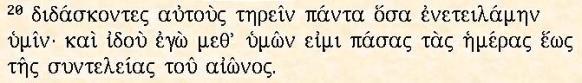 Mateo 28,20 en Griego