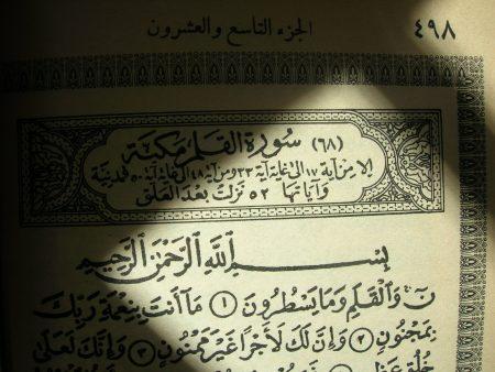 El Corán vive un análisis y crítica constante por Teólogos musulmanes